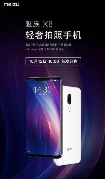 Оголосили дату старту продажів неймовірного смартфона Meizu X8