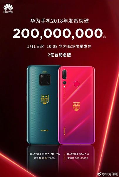 Huawei анонсувала два колекційні смартфони, приурочені до 200 мільйонів прибутку