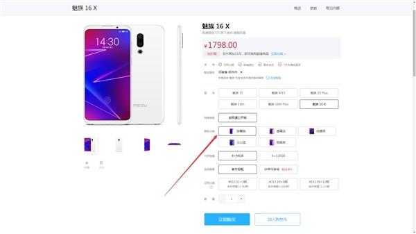 Вийшла нова версія смартфона Meizu 16X