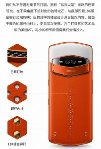 Вартість смартфону Meitu V7, оснащеного потрійною фронтальною камерою, доходить до $ 1580