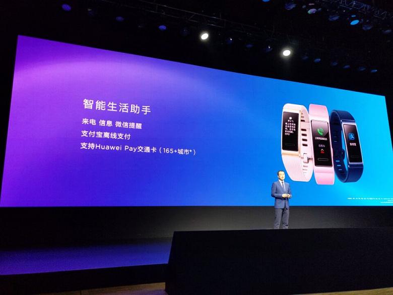 Спортивні браслети Huawei Band 3 і Huawei Band 3 Pro представлені офіційно