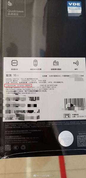 Перше фото упаковки флагмана Meizu 16s підтверджує ключові характеристики смартфона