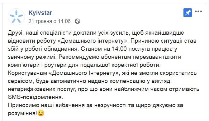 """""""Київстар"""" відновив роботу домашнього інтернету та розповів про компенсації"""