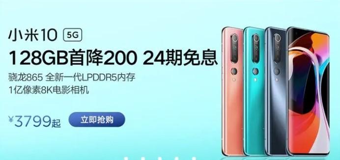 Нещодавно анонсований смартфон Xiaomi Mi 10 значно подешевшав