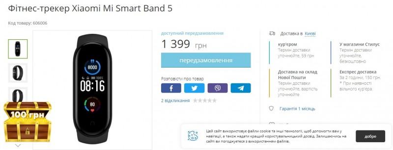 Стало відомо, скільки буде коштувати фітнес-браслет Xiaomi Mi Smart Band 5 в Україні