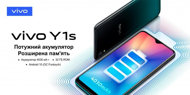 Компания vivo представила в Украине лучший бюджетный смартфон