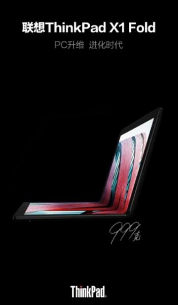 Lenovo готовится к запуску ноутбука з гибким экраном: первый тизер новинки