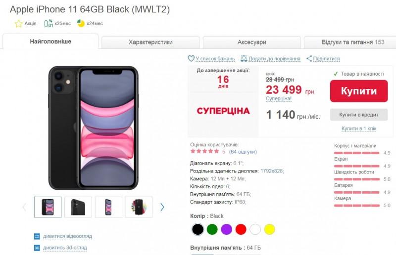 Стоимость iPhone 11 упала до рекордной цены