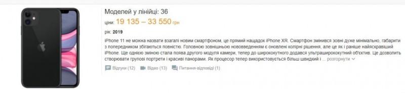 iPhone 11 в Украине стал намного дешевле