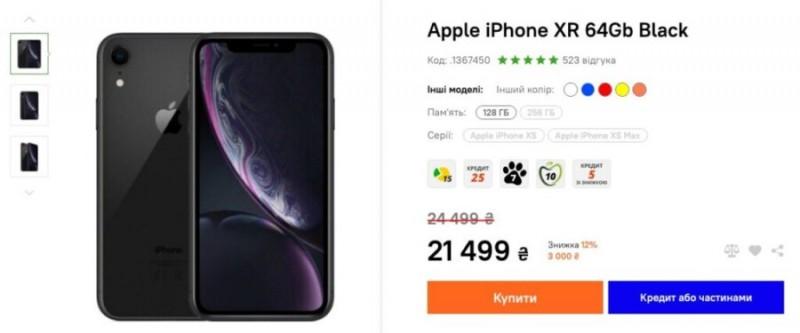 Популярний iPhone знову подешевшав в Україні – Смартфони | iTechua