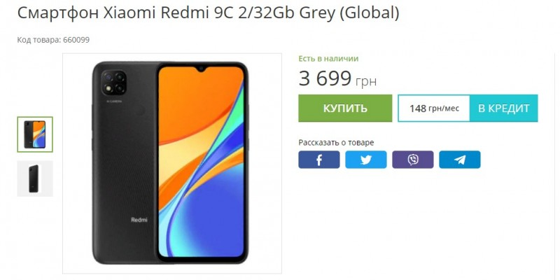 Redmi 9C: ультрабюджетный смартфон Xiaomi с NFC появился в продаже в Украине
