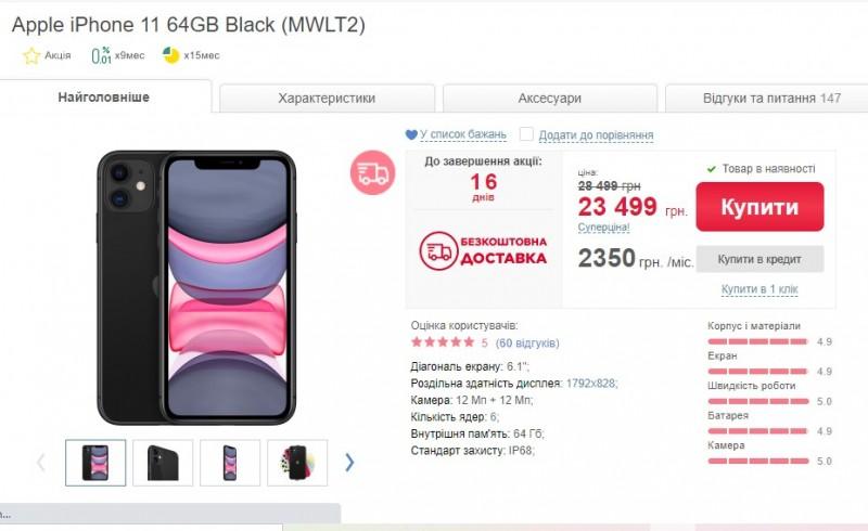 В Украине iPhone 11 Pro продается намного дешевле