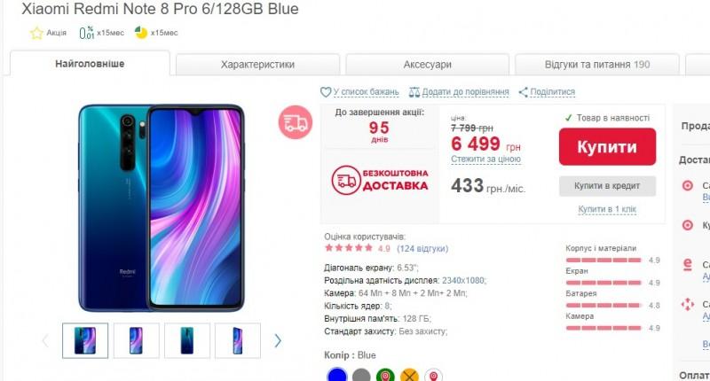 Найкращий камерофон Xiaomi значно знизився в ціні