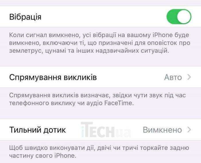 Apple додала в iOS 14 секретну функцію