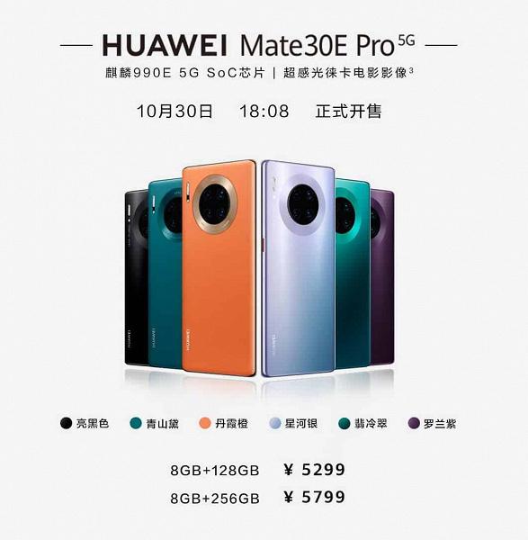 Huawei Mate 30E Pro виявився дорожчим Huawei Mate 40