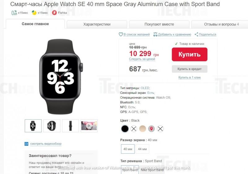 Нещодавно анонсований «розумний» годинник Apple Watch SE значно впав в ціні