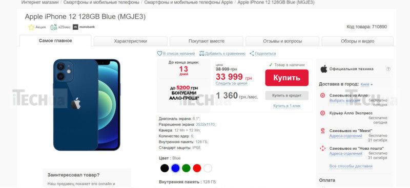 iPhone 12 значно впав в ціні в Україні на початку продажів