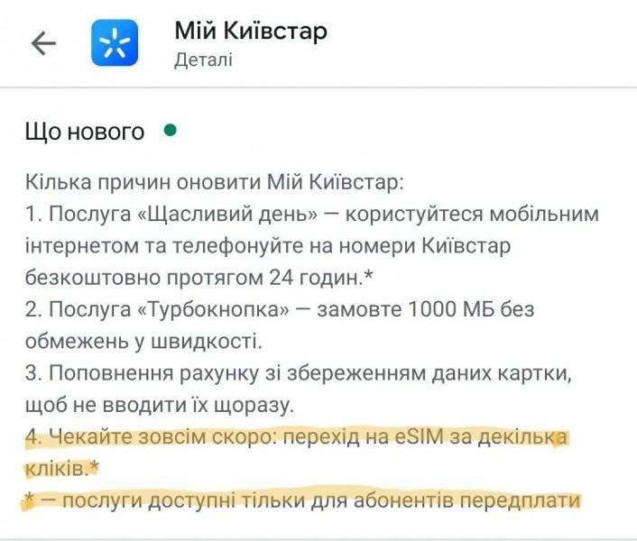 Kyivstar запустив послугу eSIM, щоправда, поки не для всіх