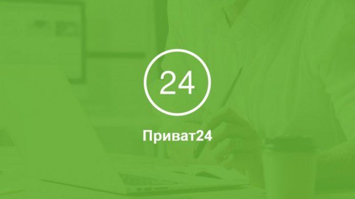 Приват24 і банкомати перестануть працювати на декілька годин