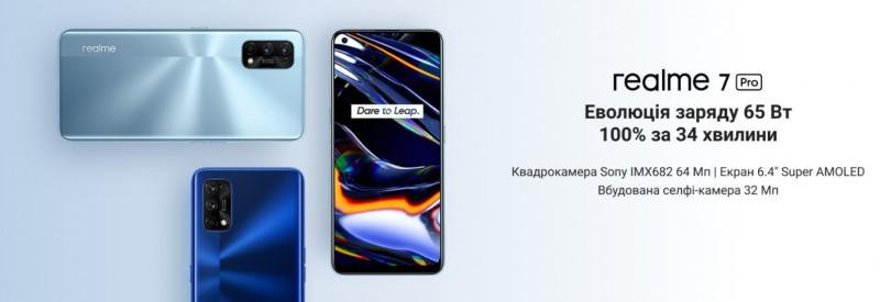 В Україні офіційно представили потужний смартфон середнього класу Realme 7 Pro