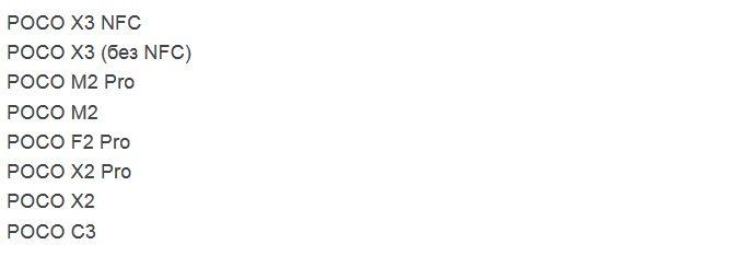 Оновився список смартфонів Xiaomi, які отримають MIUI 13
