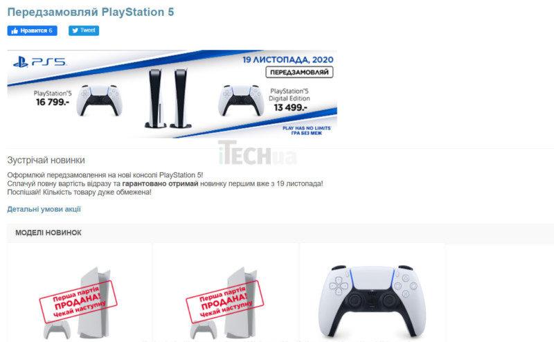 В Україні до старту продажу розкупили першу партію Sony Playstation 5