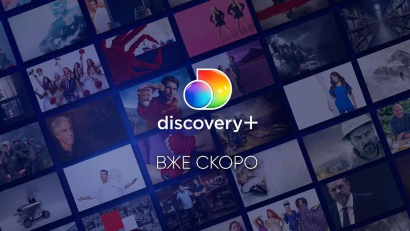 Discovery спільно з Megogo запустить в Україні стрімінговий сервіс Discovery+