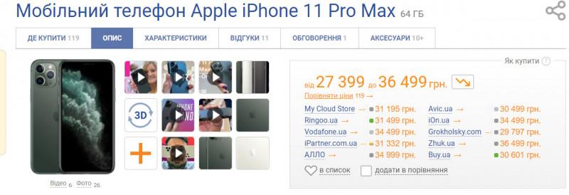 Флагманський iPhone рекордно подешевшав