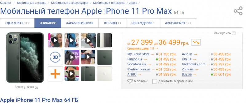 Флагманский iPhone рекордно подешевел