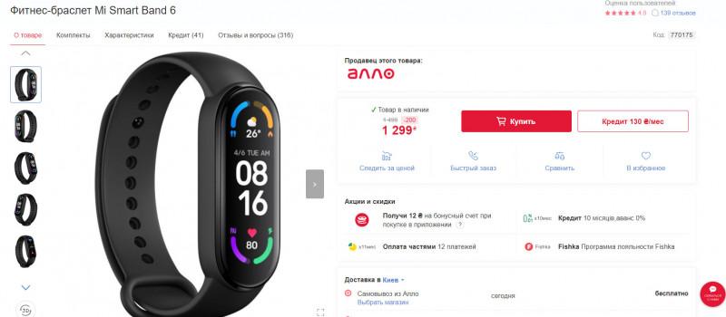 Xiaomi Mi Band 6 вперше впав в ціні